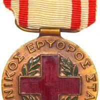 Μετάλλιο Παράσημο Ελληνικού Ερυθρού Σταυρού 1940 1941