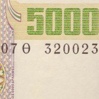Χαρτονόμισμα 5000 Δραχμές 1997 Σειριακό Ραντάρ 320023 UNC