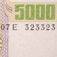 Χαρτονόμισμα 5000 Δραχμές 1997 Σειριακό Ραντάρ