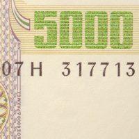 Χαρτονόμισμα 5000 Δραχμές 1997 Σειριακό Ραντάρ 317713 UNC