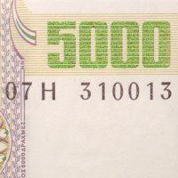 Χαρτονόμισμα 5000 Δραχμές 1997 Σειριακό Ραντάρ 310013 UNC