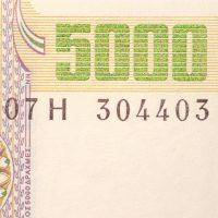 Χαρτονόμισμα 5000 Δραχμές 1997 Σειριακό Ραντάρ 304403 UNC