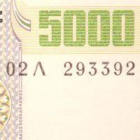 Χαρτονόμισμα 5000 Δραχμές 1997 Σειριακό Ραντάρ 293392 UNC