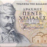 Χαρτονόμισμα 5000 Δραχμές 1997 Σειριακό Ραντάρ 276672 UNC