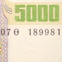 Χαρτονόμισμα 5000 Δραχμές 1997 Σειριακό Ραντάρ 189981 UNC