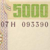 Χαρτονόμισμα 5000 Δραχμές 1997 Σειριακό Ραντάρ 093390 UNC
