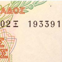 Χαρτονόμισμα 200 Δραχμές 1996 Σειριακό Ραντάρ 193391 AU