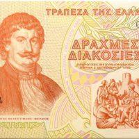 Χαρτονόμισμα 200 Δραχμές 1996 Σειριακό Ραντάρ 497794 UNC