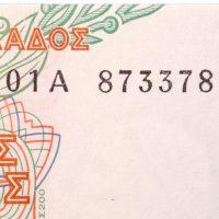 Χαρτονόμισμα 200 Δραχμές 1996 Σειριακό Ραντάρ 873378 UNC