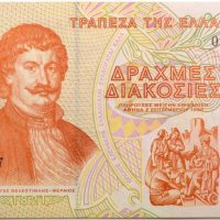 Χαρτονόμισμα 200 Δραχμές 1996 Σειριακό Ραντάρ 749947 AU