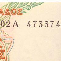Χαρτονόμισμα 200 Δραχμές 1996 Σειριακό Ραντάρ 473374 UNC