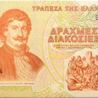 Χαρτονόμισμα 200 Δραχμές 1996 Σειριακό Ραντάρ 417714 UNC
