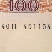 Χαρτονόμισμα 100 Δραχμές 1978 Σειριακό Ραντάρ 451154 AU