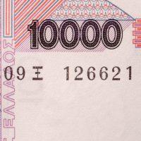 Χαρτονόμισμα 10000 Δραχμές 1995 Σειριακό Ραντάρ 126621 UNC