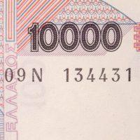Χαρτονόμισμα 10000 Δραχμές 1995 Σειριακό Ραντάρ 134431 UNC