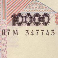Χαρτονόμισμα 10000 Δραχμές 1995 Σειριακό Ραντάρ 347743 UNC
