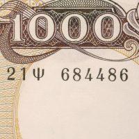 Χαρτονόμισμα 1000 Δραχμές 1987 Σειριακό Ραντάρ 684486 UNC