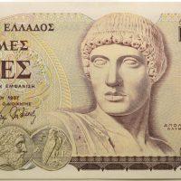 Χαρτονόμισμα 10000 Δραχμές 1995 Σειριακό Ραντάρ 531135 UNC