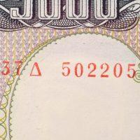 Χαρτονόμισμα 50000 Δραχμές 1984 Σειριακό Ραντάρ 502205 AU