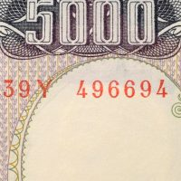 Χαρτονόμισμα 50000 Δραχμές 1984 Σειριακό Ραντάρ 496694 UNC