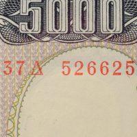 Χαρτονόμισμα 50000 Δραχμές 1984 Σειριακό Ραντάρ 526625 UNC