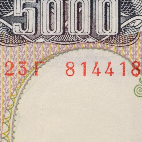 Χαρτονόμισμα 50000 Δραχμές 1984 Σειριακό Ραντάρ 814418 UNC