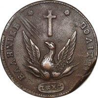 Ελληνικό Νόμισμα Καποδίστριας 10 Λεπτά 1831 PC 420 Very Common