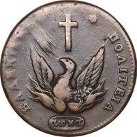 Ελληνικό Νόμισμα Καποδίστριας 10 Λεπτά 1831 PC 436 Scarce