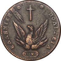 Ελληνικό Νόμισμα Καποδίστριας 10 Λεπτά 1831 PC 429 Excessively Rare