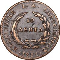 Ελληνικό Νόμισμα Καποδίστριας 10 Λεπτά 1831 PC 419 Scarce