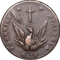 Ελληνικό Νόμισμα Καποδίστριας 10 Λεπτά 1831 PC 434 Common