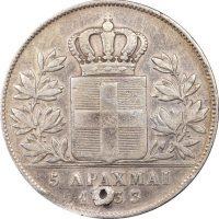 Ελληνικό Νόμισμα Ασημένιο Όθωνας 5 Δραχμές 1833 Με Τρύπα