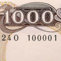 Χαρτονόμισμα 1000 Δραχμές 1987 Σειριακό Ραντάρ 100001 UNC