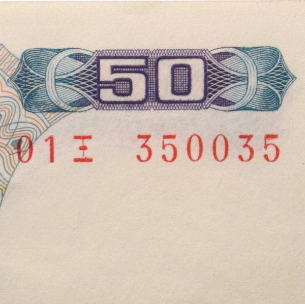 Χαρτονόμισμα 50 Δραχμές 1964 Fancy Serial 350035 AU