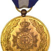 Μετάλλιο Αστυνομία Πόλεων
