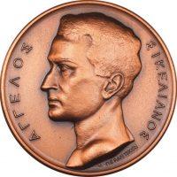 Μετάλλιο Άγγελος Σικελιανός Χαράκτης Νίκος Περαντινός