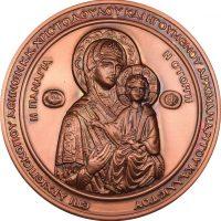 Θρησκευτικό Μετάλλιο Μονής Αγ Ιωάννου Χρυσοστόμου
