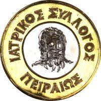 σημένιο Μετάλλιο Ιατρικός Σύλλογος Πειραιώς