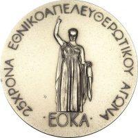 Αναμνηστικό Μετάλλιο ΕΟΚΑ 25 Χρόνια Απελευθερωτικός Αγώνας 1980