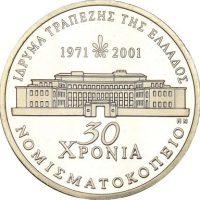 Ασημένιο Μετάλλιο 75 Χρόνια Νομισματοκοπείο