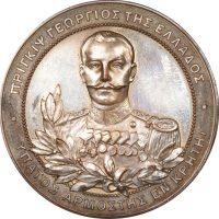 Μετάλλιο Κρήτη Α' Διεθνής Έκθεση Χανιών Επάργυρο
