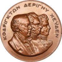 Μετάλλιο Χάλκινο 1827 1927 Η Ελλάς Ευγνωμονούσα Ναυαρίνον