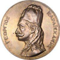 Μετάλλιο Ασημένιο 1827 1927 Γεώργιος Καραϊσκάκης