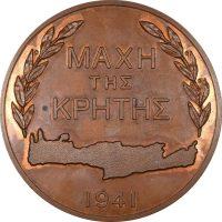 Μετάλλιο Χάλκινο Μάχη Της Κρήτης
