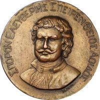 Μετάλλιο Πεντηκονταετηρίς Απελευθερώσεως Θεσσαλίας 1934