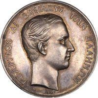 Ασημένιο Μετάλλιο Β Ζάππεια Ολυμπιάδα 1870 Γεώργιος Α