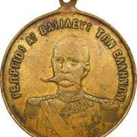 Αναμνηστικό Μετάλλιο Γεώργιος Α Ολυμπιακών Αγώνων 1821 1896