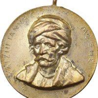 Σπάνιο Αναμνηστικό Μετάλλιο Ναυμαχίας Αρμάτας Σπέτσες 1822