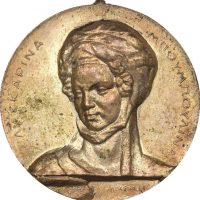 Σπάνιο Αναμνηστικό Μετάλλιο Ναυμαχίας Αρμάτας Σπέτσες 1822 Μπουμπουλίνα