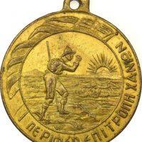 Μετάλλιο Α Βραβείο Παγκρήτιοι Αγώνες 1915 Τα Γεώργια